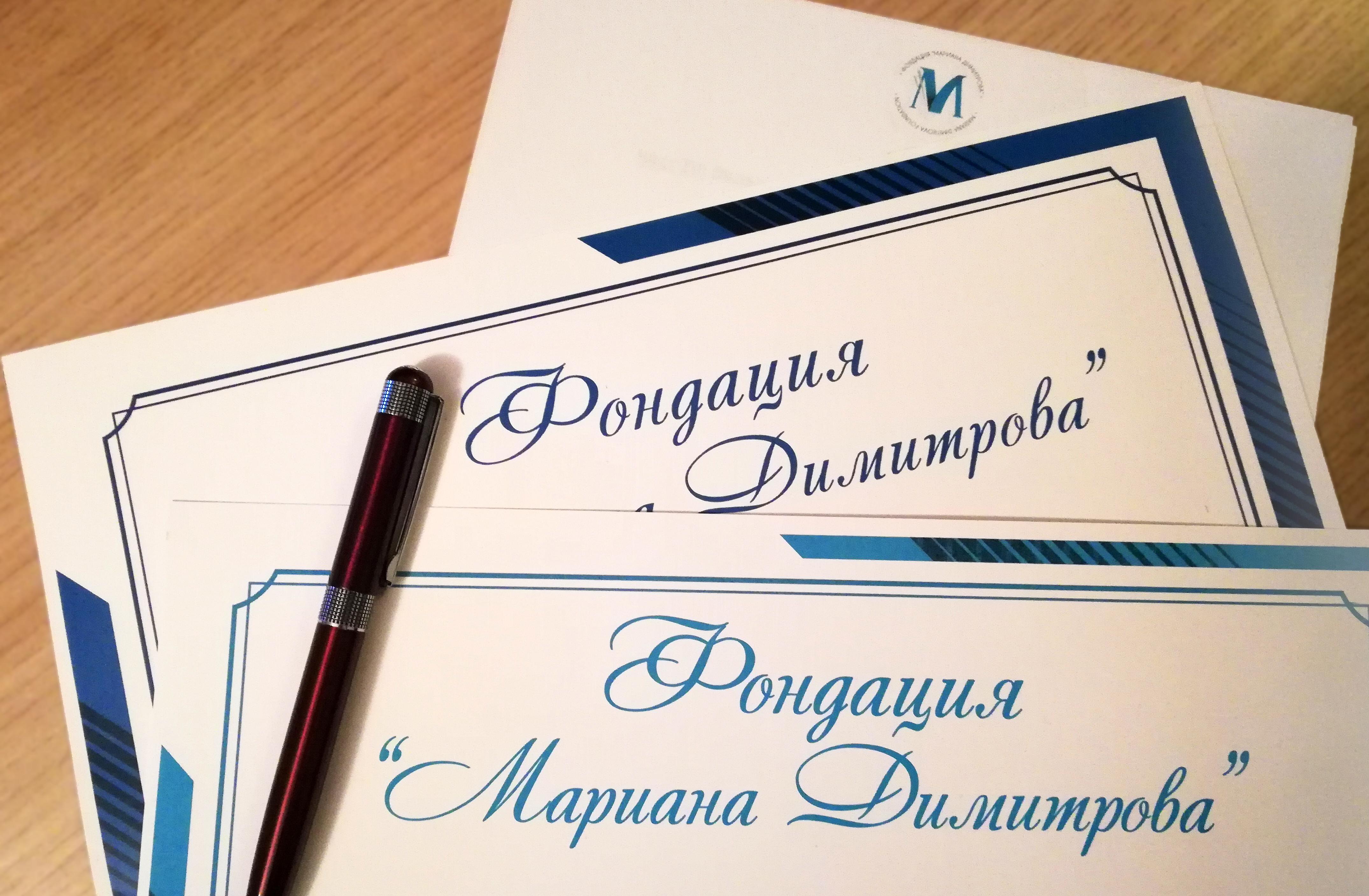 Fondatsia Mariana Dimitrova